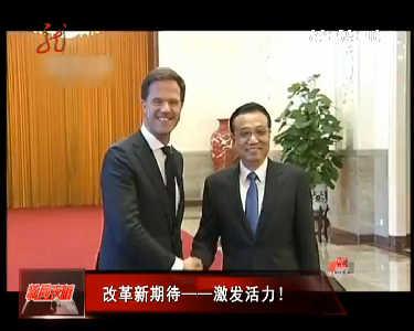 新闻夜航(卫视版)20131118