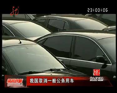 新闻夜航(卫视版)20131126