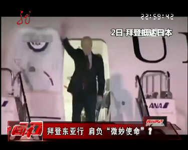 新闻夜航(卫视版)20131204