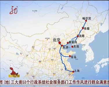 哈尔滨至北京上海高铁将在年底开通