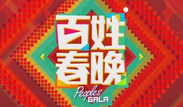 黑龙江卫视《百姓春晚》12月14日大幕开启传递欢乐正能量(图)