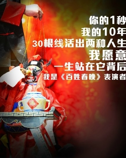 黑龙江卫视周六21:20《百姓春晚》。带您感受原汁原味具备浓郁生活色彩的表演!