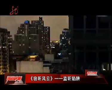 新闻夜航(卫视版)20131224
