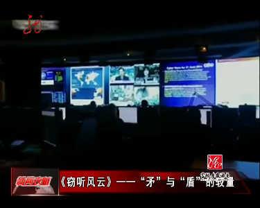 新闻夜航(卫视版)20131225