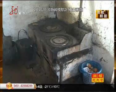 鹤岗市民拿炉子当保险箱图片