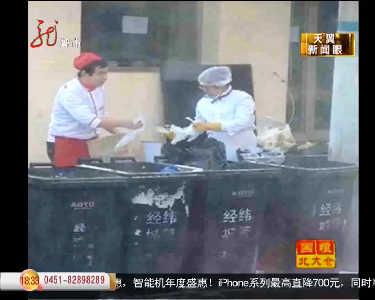 哈市喜家德员工垃圾桶里捡酸菜