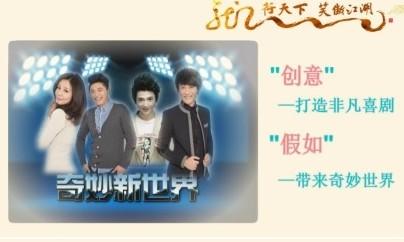 黑龙江卫视2014开门见喜全新喜剧密集播出(图)