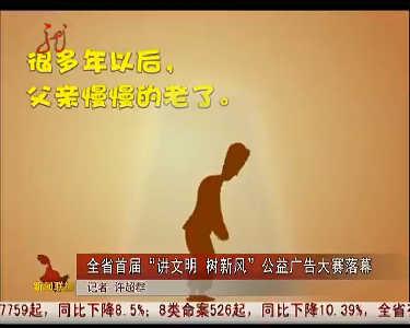 """黑龙江首届""""讲文明树新风""""公益广告大赛落幕_视频__."""