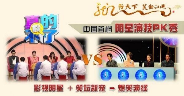 黑龙江卫视综艺娱乐节目《真的假不了》奉献爆笑娱乐大餐