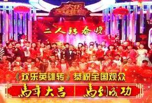 马年春晚宣传(视频)