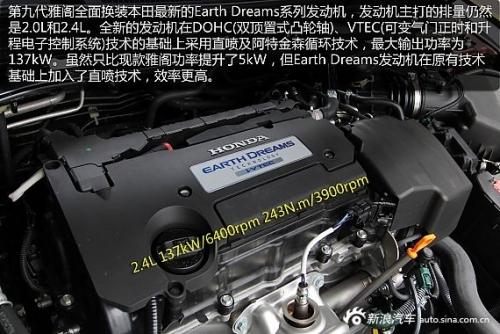 0l发动机就是此前八代雅阁上的那台,最大功率155马力,最大扭矩190牛&