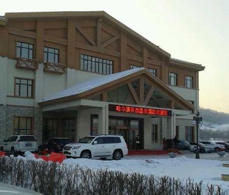 地址:哈尔滨市宾县二龙山风景区,电话:0451-82309722.