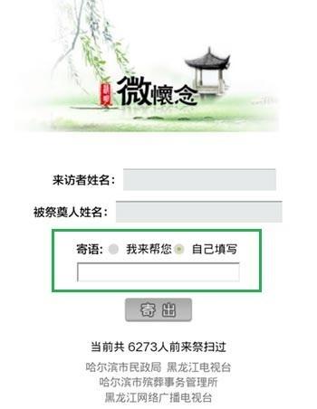"""在""""微怀念""""页面绿色方框处可以选择自己填写寄语."""