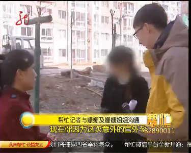 哈尔滨女孩意外怀孕 男友提出分手感情难继续