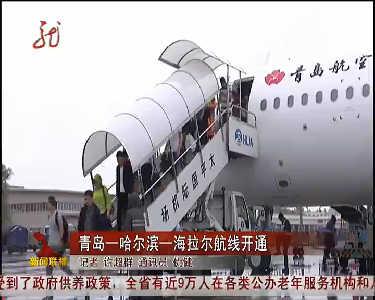播放:0次  评论:0次 标签: 哈尔滨 青岛 海拉尔 航线 机场来源:黑龙江