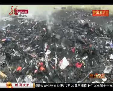 马航客机坠毁疑似遭遇炮弹袭击_视频_国际_黑