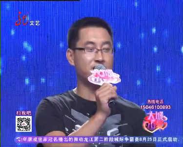 大城小爱20140824