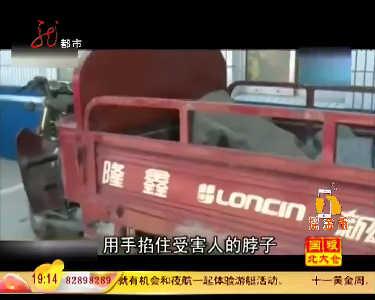 山东女大学生搭黑车遭司机囚禁性虐