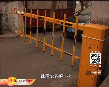哈尔滨小区装挡车杆 物业强征200元遥控器费