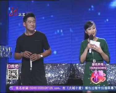 大城小爱20140906