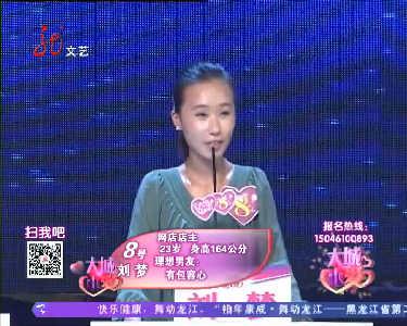 大城小爱20140920