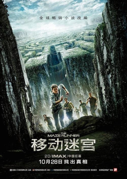《移动迷宫》发中文海报预告 北美冠军登陆国内