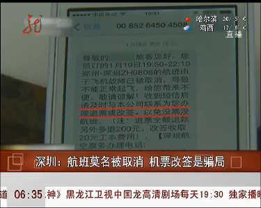 深圳航班莫名被取消 机票改签是骗局