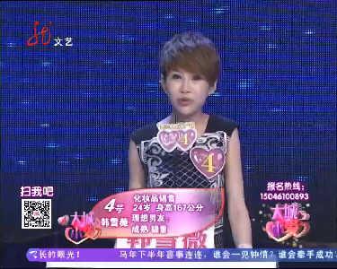 大城小爱20141004