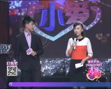 大城小爱20141011