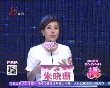 大城小爱20141018