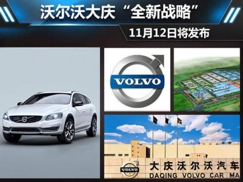 沃尔沃汽车在被吉利集团收购之后,更是开启了以中国市场为重高清图片