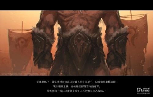《魔兽世界》曝手绘预告