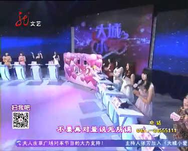 大城小爱20141122