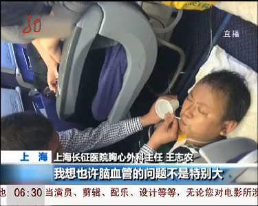 上海男子飞机上昏厥 医生乘客急施救