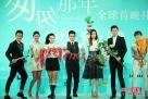 由张一白导演的青春贺岁大片《匆匆那年》今天(12月5日)正式全国公映。