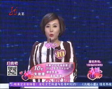 大城小爱20141206