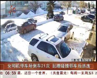 加拿大女司机停车场倒车21次刮蹭碰撞邻车后逃逸