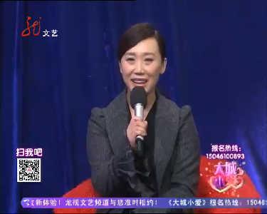 大城小爱20141213