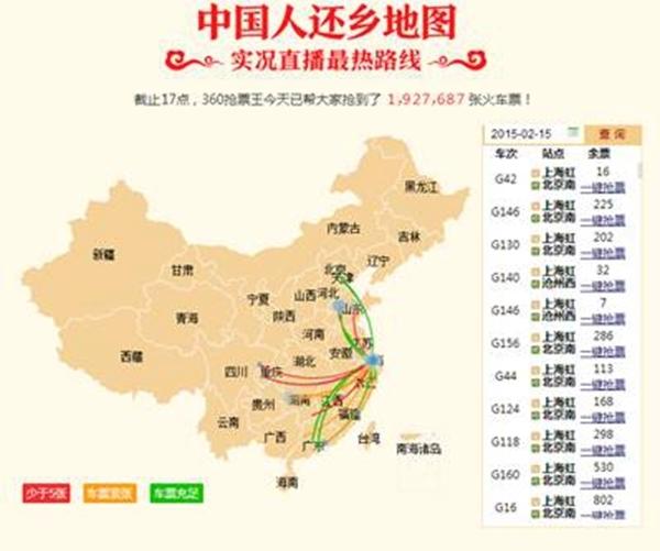 """""""中国人返乡地图"""":春节山东人去黑龙江最多(图)"""