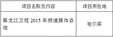 黑龙江电视台卫视频道2015年媒体咨询项目公开招标投标邀请书