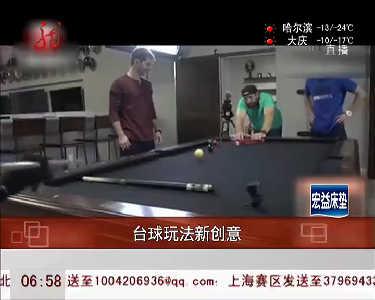 花式台球新玩法高手一人手持五根球杆