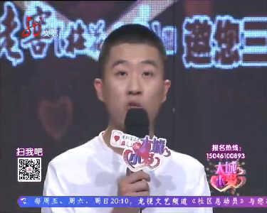 大城小爱20150116