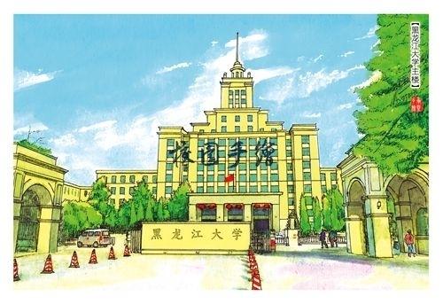 黑龙江大学校园手绘