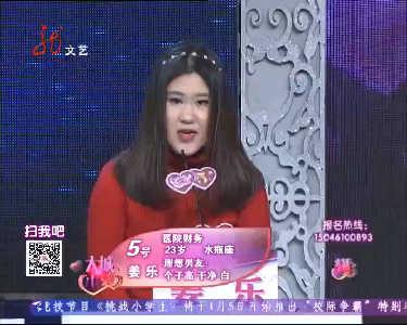大城小爱20150130