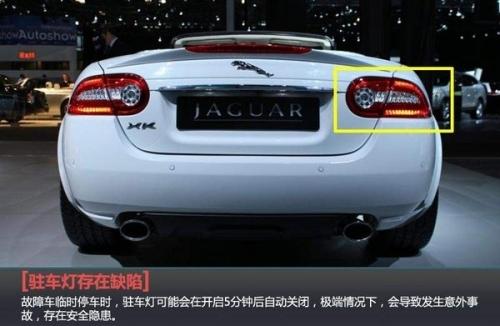 目前捷豹路虎已经给出解决方案,将更新故障车辆的驻车灯软件,以降低隐