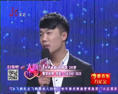 大城小爱20150213