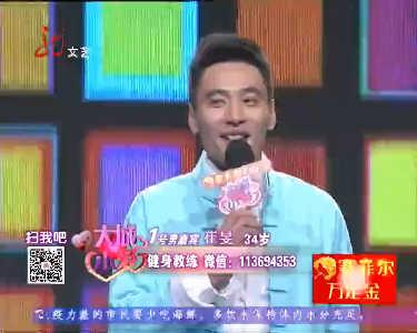 大城小爱20150219