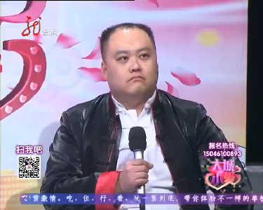 大城小爱20150220