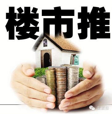 二套房首付降至4成 哈尔滨市民买房能省多少钱?
