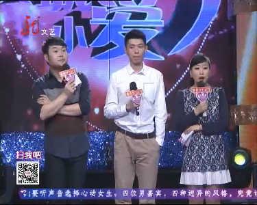 大城小爱20150402
